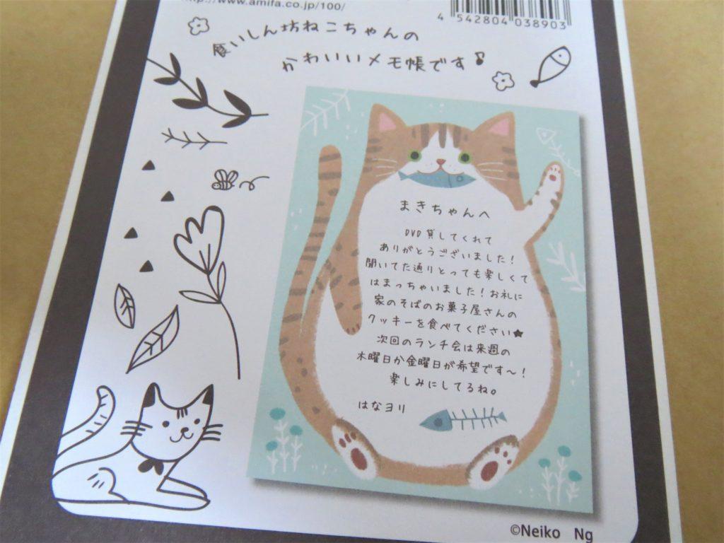メモ帳(セリア・キャンドゥ)