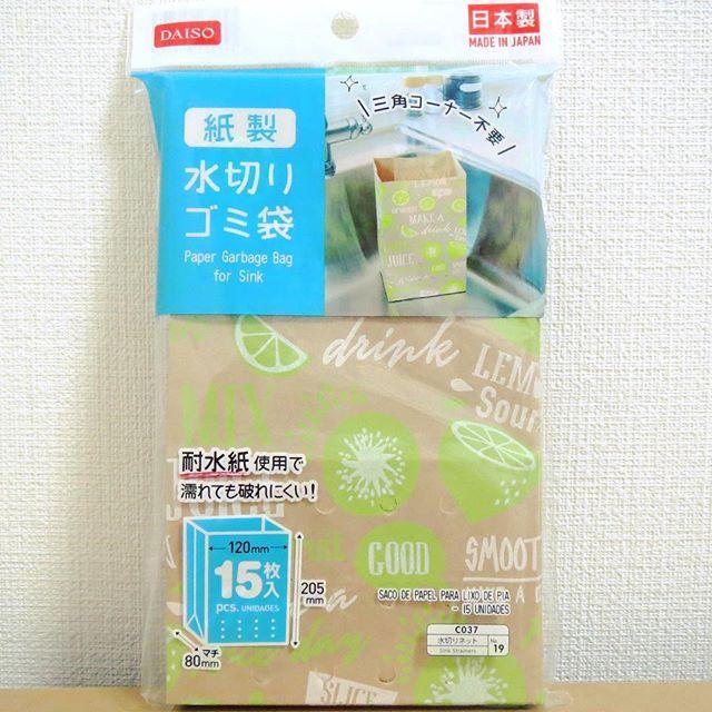 紙製水切りゴミ袋(ダイソー)