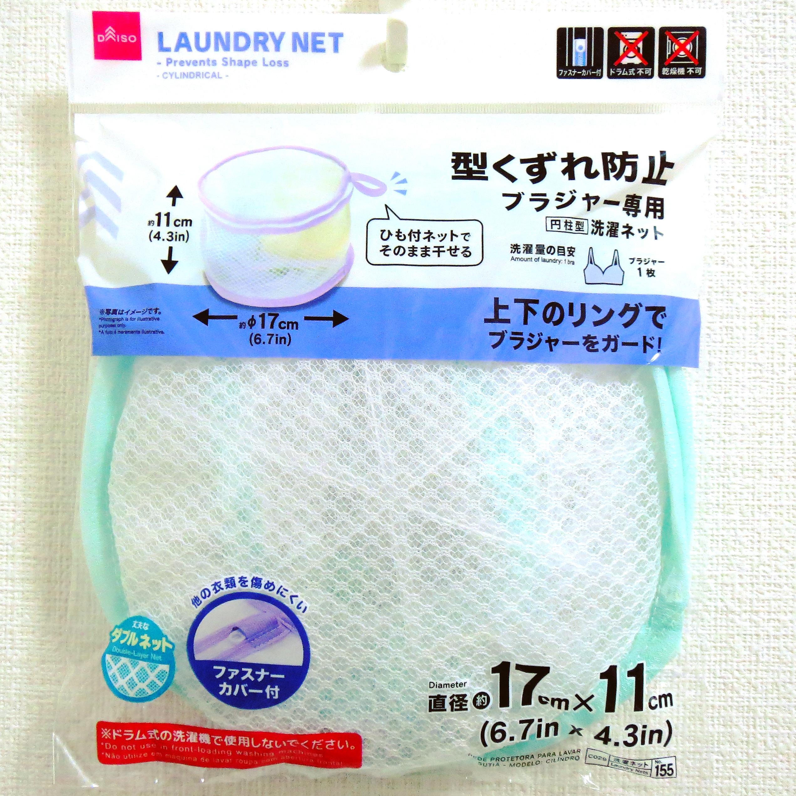 型くずれ防止ブラジャー専用洗濯ネット(ダイソー)