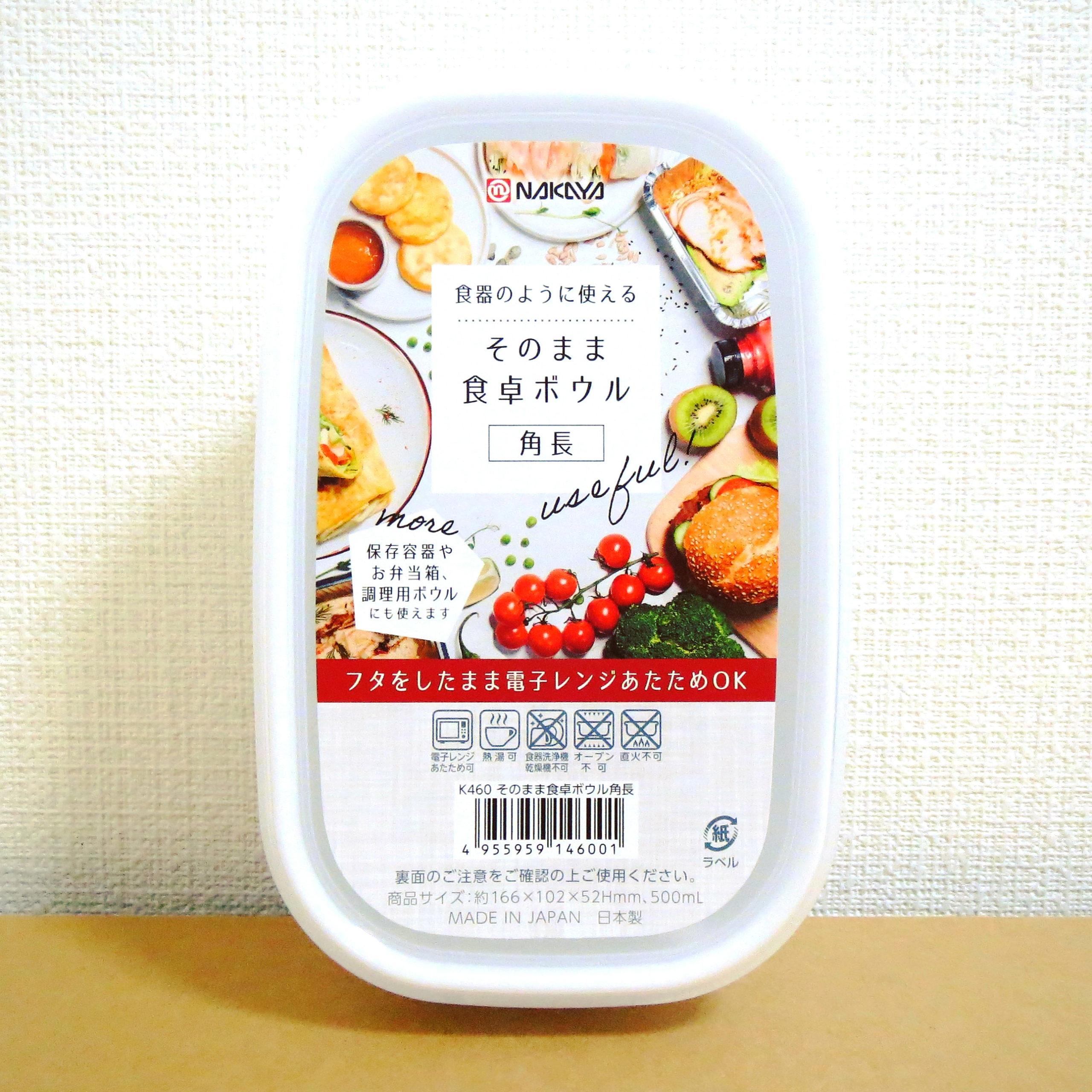そのまま食卓ボウル(ダイソー・セリア)