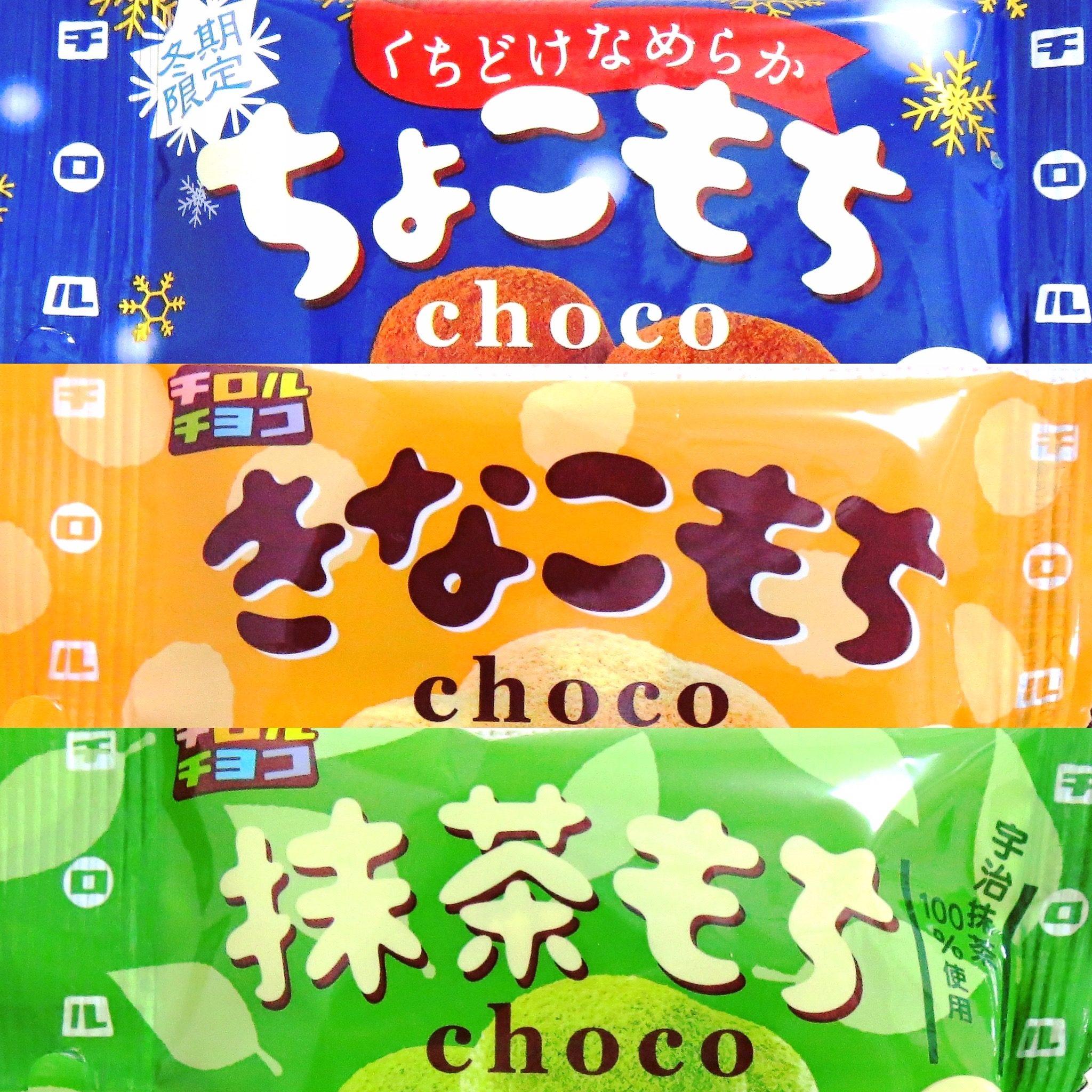 チロルチョコ(ダイソー)