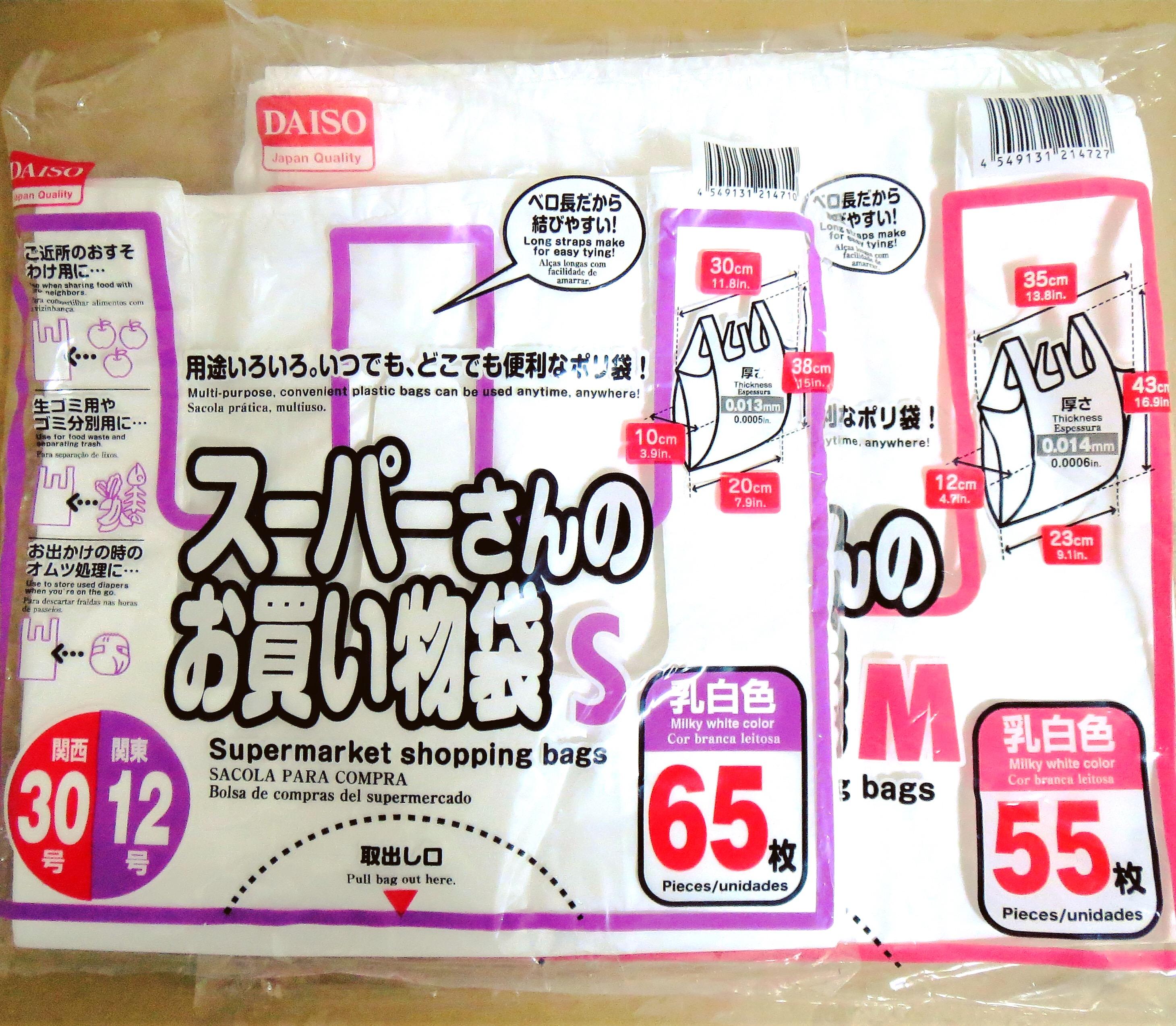 スーパーさんのお買い物袋(ダイソー)