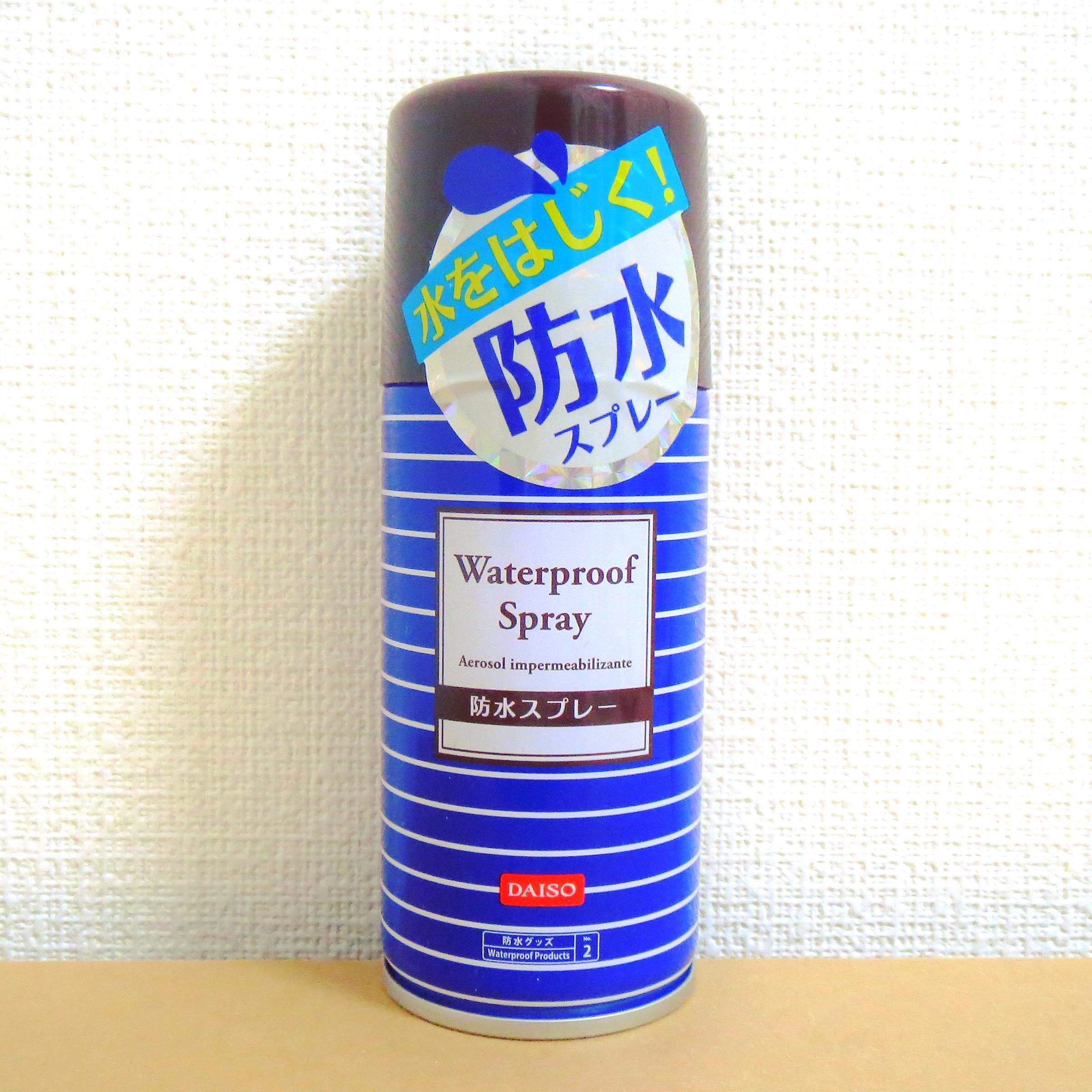 防水スプレー(ダイソー)